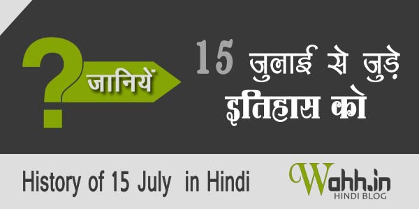 15-July-Aaj-Ka-itihaas-History