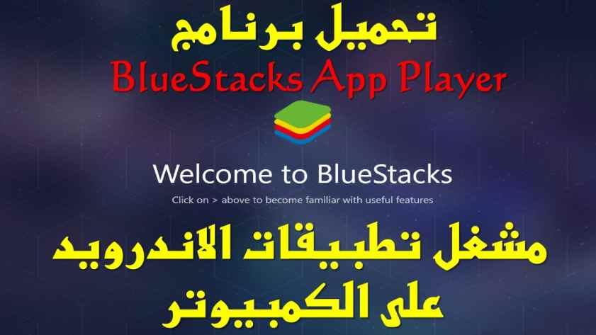 تحميل محاكي نظام الأندرويد على الحاسوب  BlueStacks App Player آخر إصدار