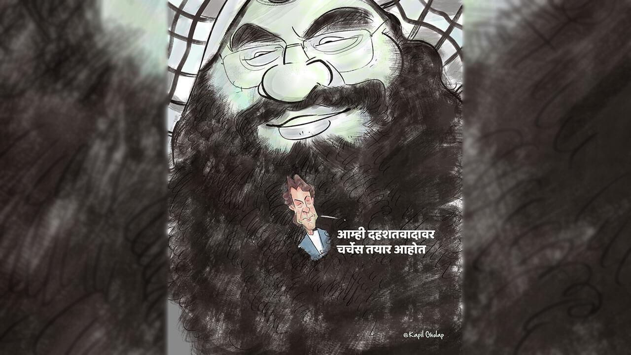 इम्रान खान दहशतवादावर चर्चेस तयार - व्यंगचित्र | Imran Khan Ready to Discuss on Terrorism - Cartoon