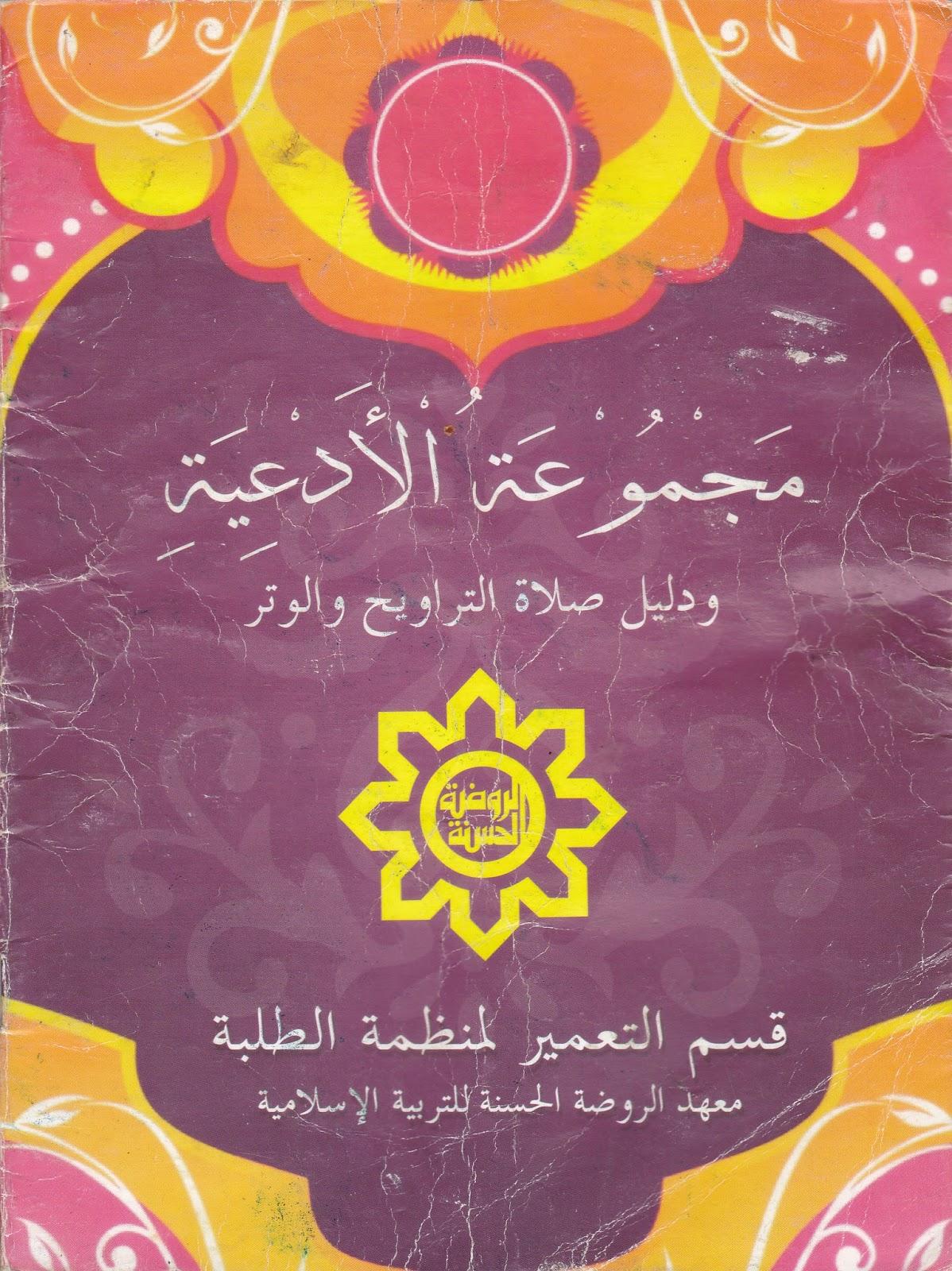 Kumpulan Doa Setelah Sholat dan Petunjuk Sholat Tarawih [PDF]