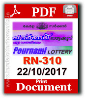 keralalotteries, kerala lottery, keralalotteryresult, kerala lottery result, kerala lottery result live, kerala lottery results, kerala lottery today, kerala lottery result today, kerala lottery results today, today kerala lottery result, kerala lottery result 22-10-2017, pournami lottery rn 310, pournami lottery, pournami lottery today result, pournami lottery result yesterday, pournami lottery rn310, pournami lottery 22.10.2017