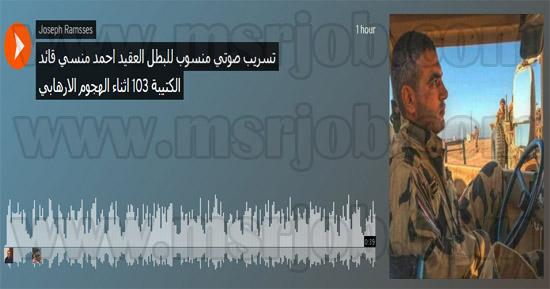 عاجل ننشر تسجيل صوتى للشهيد قائد كتيبة 103 صاعقة قبل وفاته بلحظات