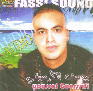 Youssef El Guerssifi 2012