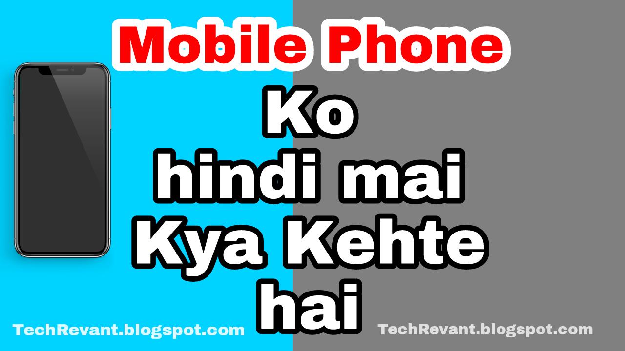 Kya kehte hai inhe hindi mai Computer Laptop Mobile phone