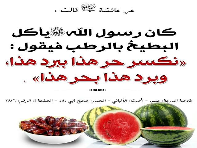 Makan Semangka dengan Ruthab