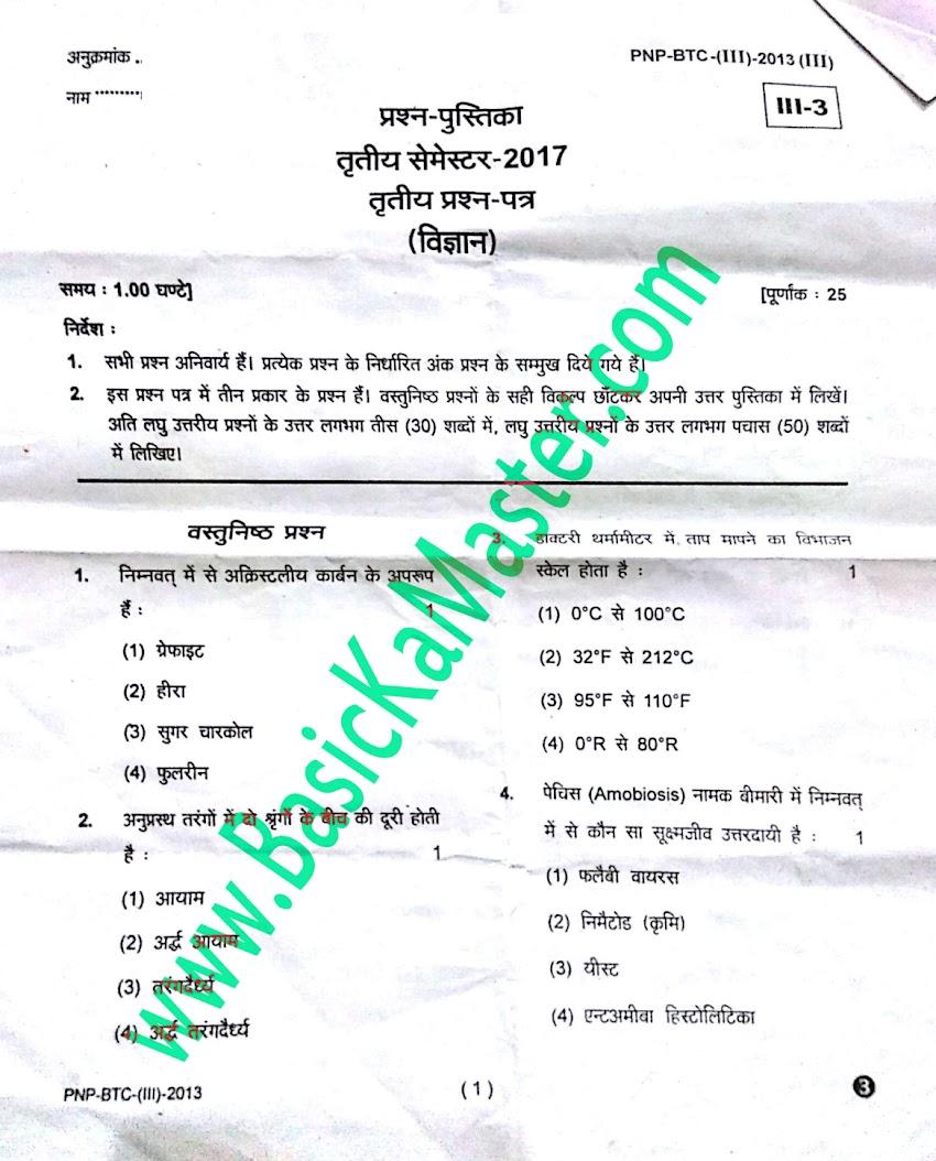 BTC 3rd Semester Exam Paper - विज्ञान