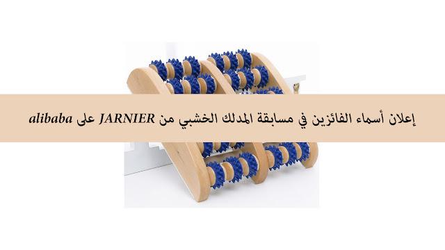 إعلان أسماء الفائزين في مسابقة المدلك الخشبي من JARNIER على alibaba