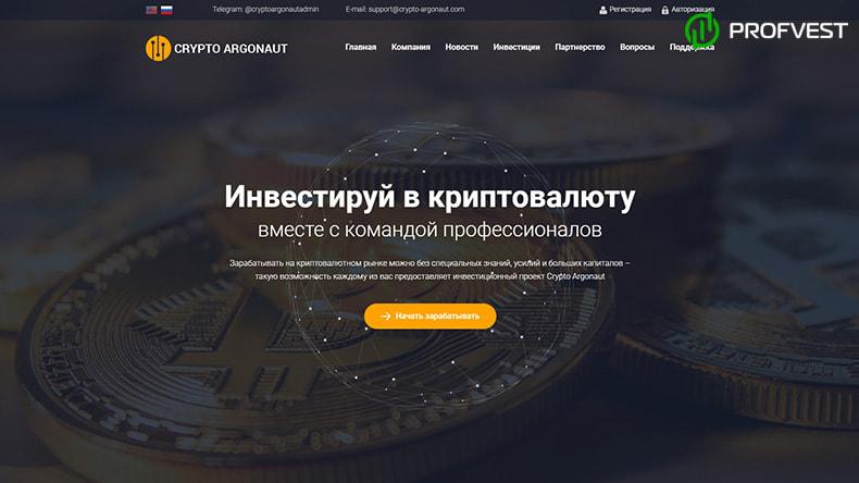 Crypto Argonaut обзор и отзывы HYIP-проекта