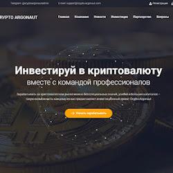 Crypto Argonaut: обзор и отзывы о crypto-argonaut.com (HYIP СКАМ)