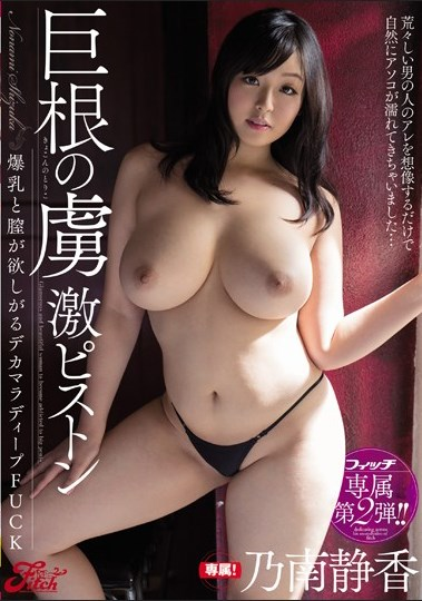 JUFD-682 Cock Of The Prisoner Intense Piston Breasts And Vagina Coveted Dick Deep FUCK Nonami Shizuka