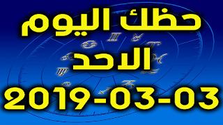 حظك اليوم الاحد 03-03-2019 - Daily Horoscope