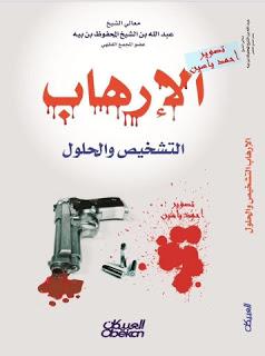 كتب سياسية : تحميل كتاب الإرهاب التشخيص والحلول PDF الشيخ عبد الله بن بيه