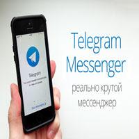 تحميل التلغرام telegram