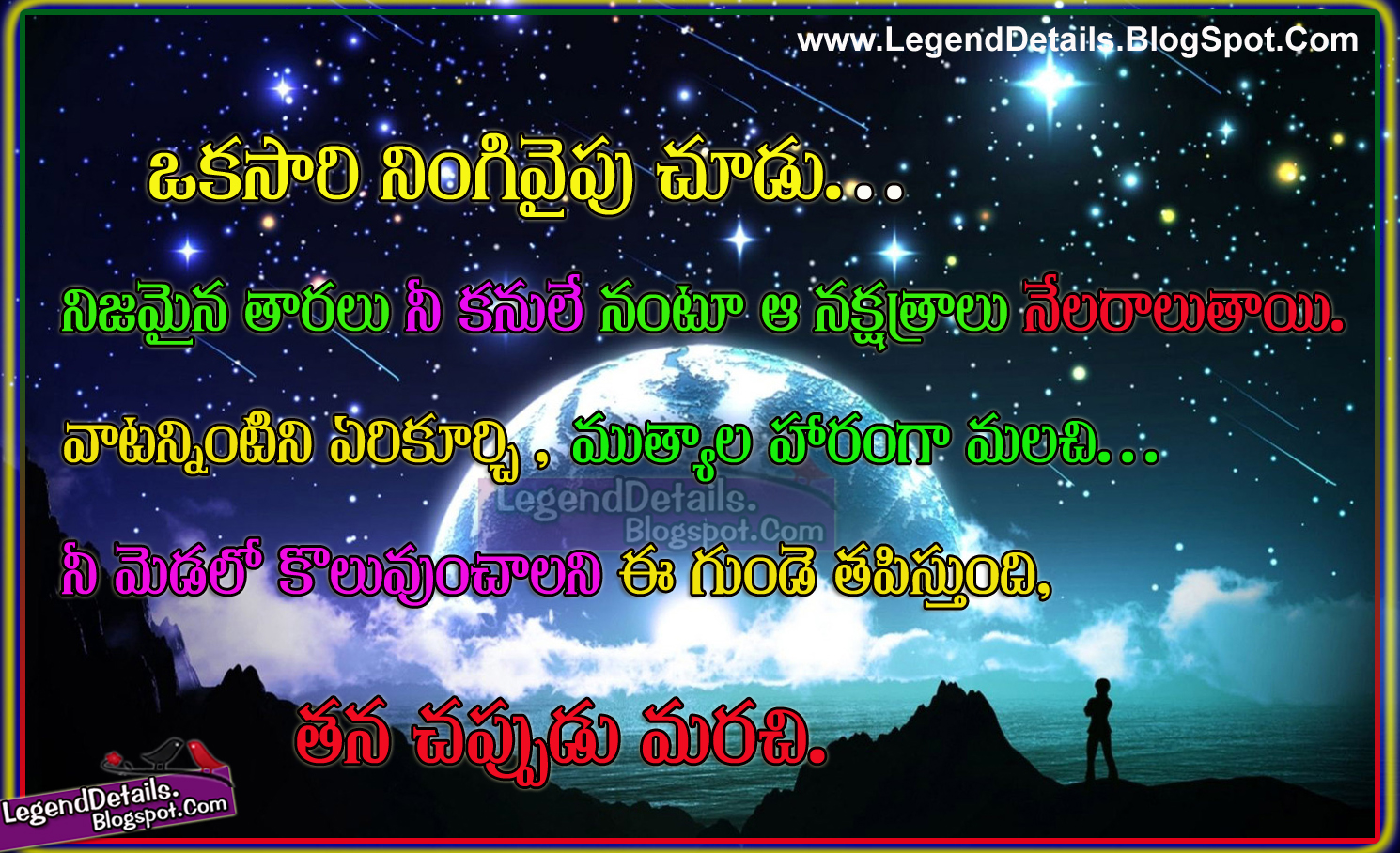 Birthday Quotes Lover In Telugu Beautiful Love Expressing Poetry Kavithalu In Telugu