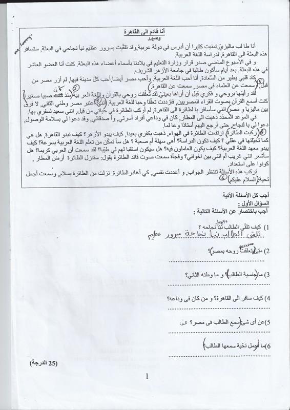 Contoh Soal Masuk Al Azhar Mesir : contoh, masuk, azhar, mesir, Contoh, Masuk, Azhar, Mesir, Terbaru
