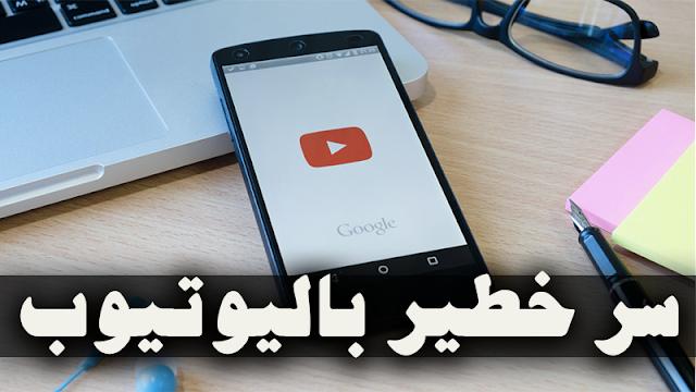 لا أحد يريدك أن تعرف هذا السر المخفي في اليوتيوب - إكتشفه الآن