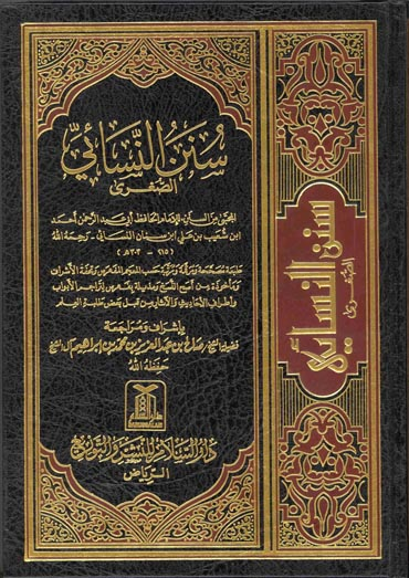 SUNAN AL SUGHRA EBOOK
