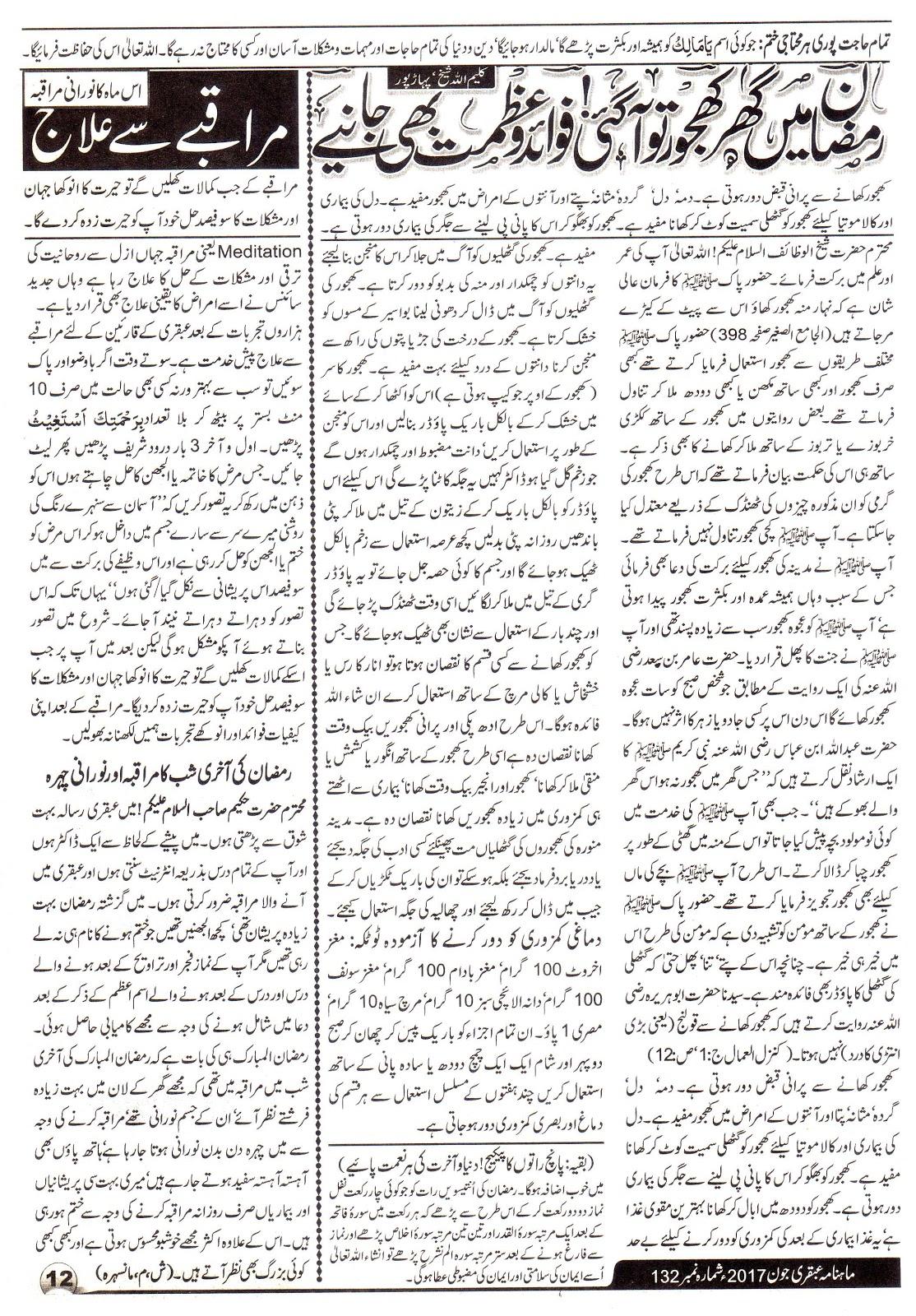 Page 12 Ubqari Magazine June 2017