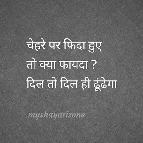 2 Lines Sensitive Love Shayari Whatsapp Status Image