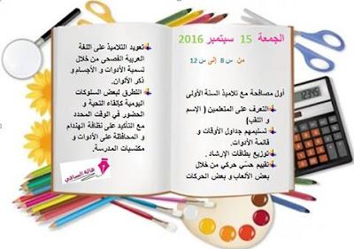 1 - ماذا يفعل معلم السنة الأولى مع تلاميذه خلال الأسبوع الأول pdf
