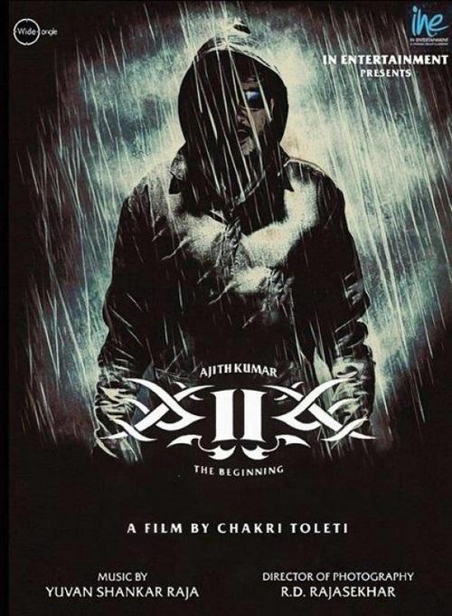 Billa movie songs | telugu hit songs | bommaali full video hd.