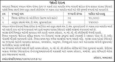 mid-day-meal-project-ahmedabad-recruitment