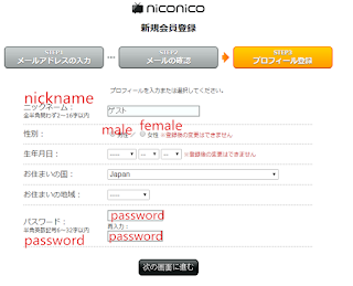 create nico nico Japan account