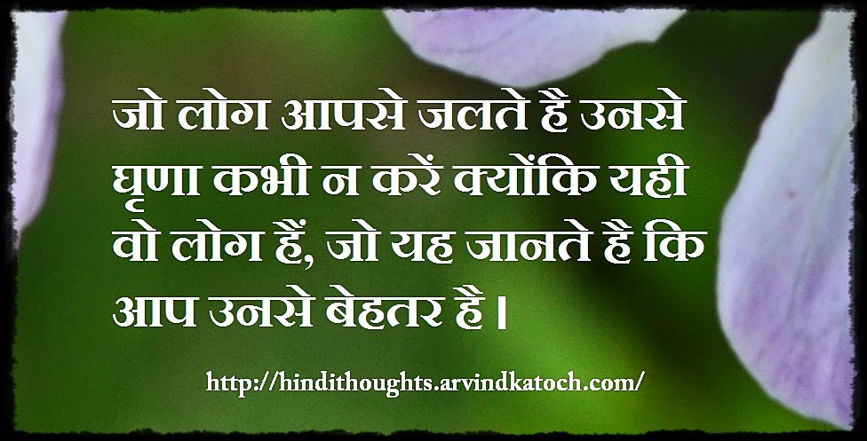 jealous, people, hate, Hindi Thought, Hindi, Quote