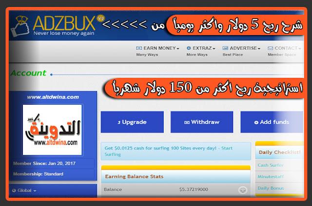 شرح موقع adzbux وطريقة الربح من الانترنت