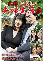 NFD-018 実録 中高年の夫婦生活 参