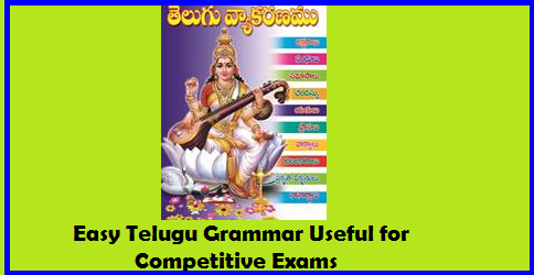 Telugu Vyakaranam/ Grammar Useful for competitive Exams Telugu Vyakaranam| Telugu grammar | Telugu grammar - Telugu Chandassu -telugu grammar chandassu | telugu chandassu,telugu chandassu in telugu | A Progressive Grammar of the Telugu Language Learning Telugu | Grammar | Learning Telugu | Learn Telugu - Grammar and Vocabulary | A grammar of the Telugu language | An Introduction to Telugu Grammar | GRAMMAR RULEs in Telugu language | Advanced Telugu Grammar/2017/06/telugu-vyakaranam-grammar-useful-for-competitive-exams-TET-DSC.html