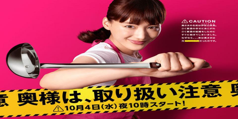 Phim Cô Vợ Nghĩa Hiệp Tập 2 VietSub HD | Okusama Wa,Toriatsukai Chuui 2017
