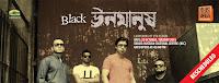 Sommohon By Black Lyrics