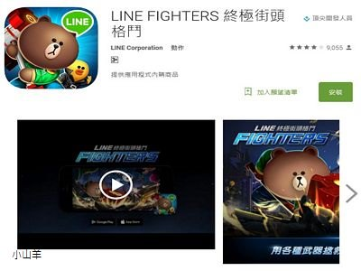 line fighters 終極街頭格鬥
