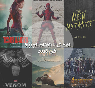 مراجعة أفضل افلام 2018 الاجنبية