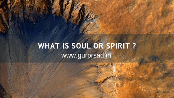 ਆਤਮਾ ਕੀ ਹੈ ? What is Soul or Spirit?