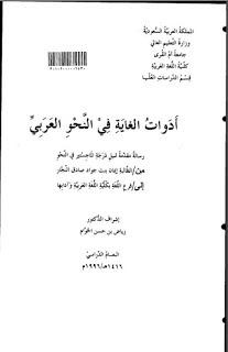 تحميل أدوات الغاية في النحو العربي - رسالة ماجستير