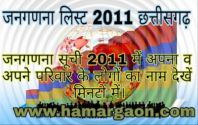 जनगणना- 2011 छत्तीसगढ़; आपका नाम सूचि से कहीं कट तो नहीं गया है पूरी सूचि यहाँ देखें। jangnana list 2011 cg