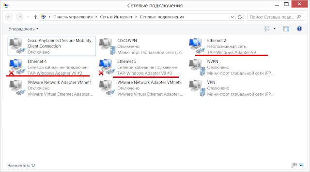 Изменение параметров адаптера TAP-Windows Adapter