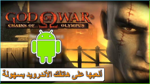 تحميل لعبة GOD OF WAR للاندرويد وتشغيلها مع محاكي PPSSPP