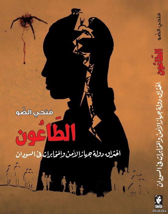 كتاب الطاعون pdf السودان