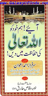 Aaiye Hum Khud ko Allah Tala Ki Hifazat me Dein - Free Urdu Books Download