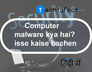 Malware क्या है