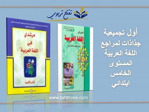 أول تجميعية جذاذات لمراجع اللغة العربية المستوى الخامس ابتدائي