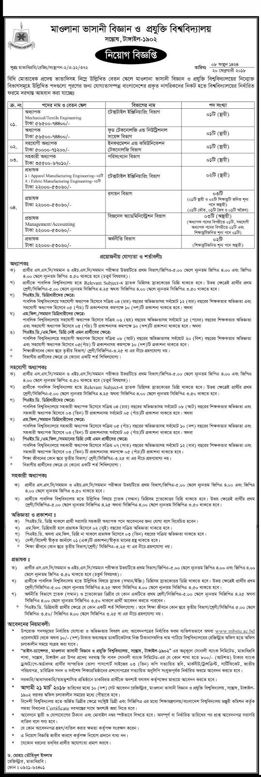 MBSTU Professor and Lecturer Recruitment Circular 2018