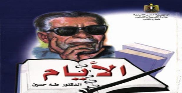 شرح فيديو قصة الايام للأديب طه حسين 2019 تالتة ثانوي