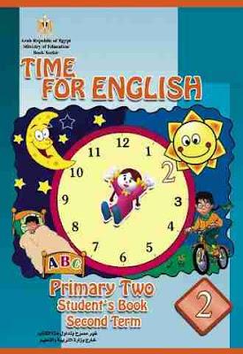 تحميل كتاب اللغة الانجليزية للصف الثانى الابتدائى 2017 الترم الثانى
