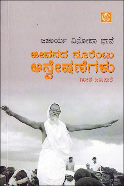 http://www.navakarnatakaonline.com/acharya-vinoda-bhave-jeevanada-noorentu-anveshanegalu