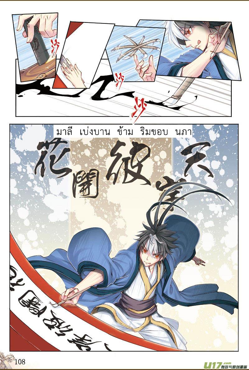 Jiang Ye ตอนที่ 17 หน้า 17