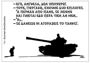 Γελοιογραφία Δ.Χαντζόπουλου